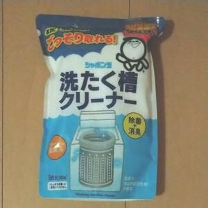 シャボン玉 洗濯槽クリーナー 12個