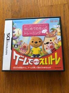 ゲームでえいトレ  DSソフト