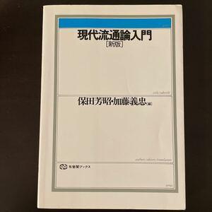 現代流通論入門 有斐閣ブックス358/保田芳昭 (編者) 加藤義忠 (編者)