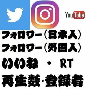 Twitter Instagram Tiktok Youtube フォロワー 再生数 登録者 いいね フォロ爆 ツイッター インスタグラム ユーチューブ ティックトック