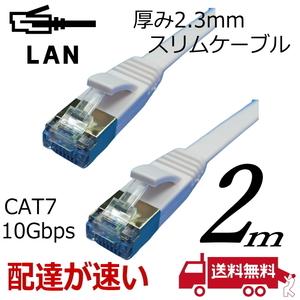 スリムフラットLANケーブル 2m Cat7 高速転送10Gbps/伝送帯域600Mhz RJ45コネクタツメ折れ防止 ノイズ対策シールドケーブル 7SM02