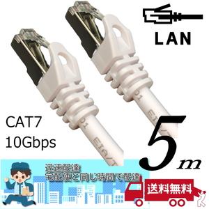 LANケーブル 5m Cat7 高速転送10Gbps/伝送帯域600Mhz RJ45コネクタツメ折れ防止 ノイズ対策シールドケーブル 7T05