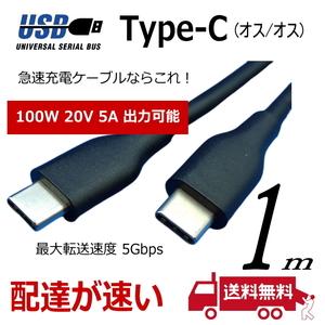 急速充電 Power Delivery対応 USB3.0 TypeC (オス)-USB C (オス) ケーブル1m 最大出力 100W 20V/5A eMakerチップ内蔵 UC5G10□