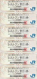 ★即決 JR西日本株主優待 西日本ホテルズレストラン割引券 6枚セット