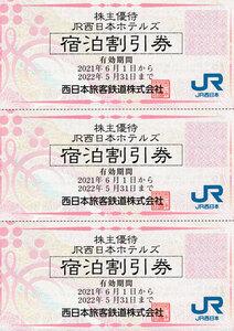 ★即決 JR西日本株主優待 西日本ホテルズ宿泊割引 3枚セット