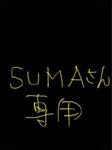 SUMAさん専用 オピネルの不具合確認写真
