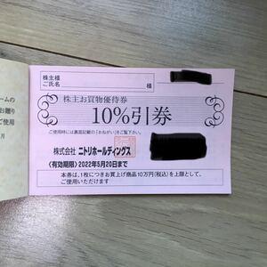 即決!ニトリ☆株主優待☆お買物優待券☆1枚☆2022.05.20まで☆複数あり