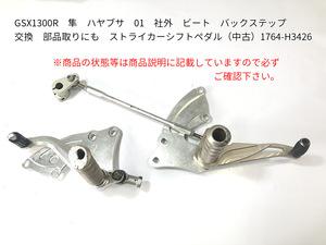 GSX1300R 隼 ハヤブサ 01 BEET ビート バックステップ 交換 部品取りにも ストライカーシフトペダル(中古)1764-H3426