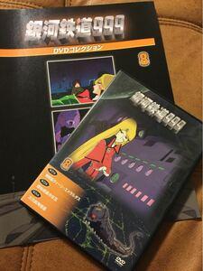 銀河鉄道999 デアゴスティーニ DVDコレクション DVD 8 松本零士