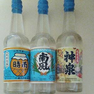 琉球泡盛 ミニボトル 3本