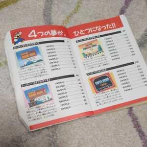 送料無料 攻略本『 スーパーマリオコレクション 』 SFC スーパーファミコン ファミコン FC スーファミ ゲーム レトロ