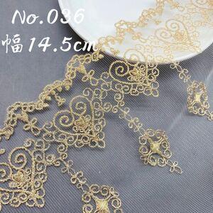 刺繍レース リボン ゴールド 結婚式  金No.036 フランス ハート柄