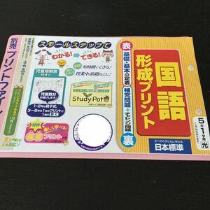 bド99 国語形成プリント 5年生 日本標準 学習 ドリル 問題集 国語 算数 漢字 理科 社会 英語 小学生 テキスト 光5 教材 文章問題 計算