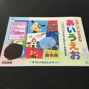Eド58 ひらがな 日本標準 学習 ドリル 問題集 国語 算数 漢字 理科 社会 英語 テスト 勉強 小学生 テキスト テスト用紙 教材 文章問題 計算