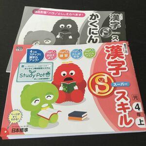 Fド1 四年生 日本標準 学習 ドリル 問題集 国語 算数 漢字 理科 社会 英語 テスト 勉強 小学生 テキスト テスト用紙 教材 文章問題 計算