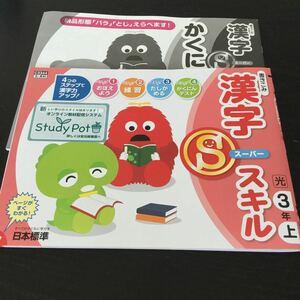 Fド25 三年生 日本標準 学習 ドリル 問題集 国語 算数 漢字 理科 社会 英語 テスト 勉強 小学生 テキスト テスト用紙 教材 文章問題 計算