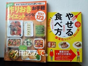 作りおきダイエット&やせる食べ方の本