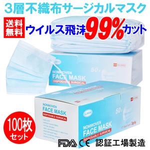 即納 送料無料 マスク 100枚 在庫あり 使い捨て 不織布 淡ブルー 青 医療用タイプ サージカルマスク 国内発送 ウイルス飛沫対策 99%カット