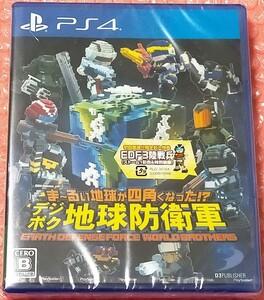 新品未開封品 PS4版 デジボク地球防衛軍