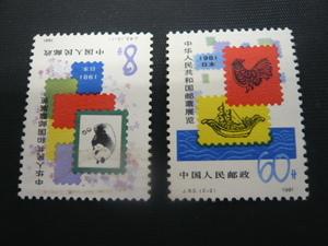 ▲r-86457-44 中国切手 中華人民共和国切手展・日本開催 2種完 バラ2枚
