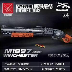 レゴ互換 M1897