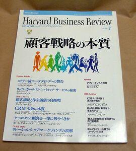 ハーバードビジネスレビュー/2002年7月★ダイヤモンド社