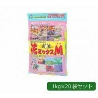 あかぎ園芸 花MIX マグ マグ入り元肥 1kg×20袋