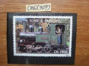 (36)(309) サントメプリンシペ 蒸気機関車・詳細不明 未使用美品1995年発行