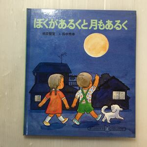 zaa-171♪ぼくがあるくと月もあるく (ぼくのさんすう・わたしのりか) 岩波書店 (1981/3/1) 小学校低・中学年向