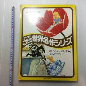 zaa-m1bc♪おやゆびひめ/ひつじつかいのむすめとえんとつそうじ ブリタニカ ファブリこども世界名作シリーズ3 (1977年)大型本 古書