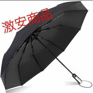 新品未使用 折りたたみ傘 ブラックとブルーの二色選べる
