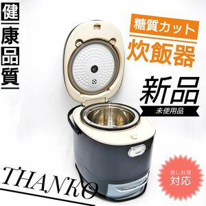 【新品・未使用品】 Thanko 炊飯器 糖質カット 蒸し料理対応 健康品質