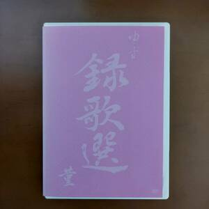 DVD ゆず 録歌選・菫 2003年05月21日 定価3080円