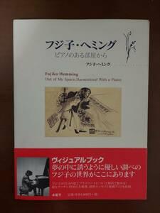 フジ子・ヘミング ピアノのある部屋から 定価税抜き1800円