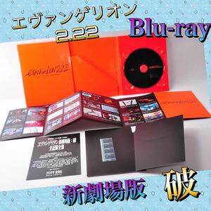 破【新劇場版】 エヴァンゲリオン Blu-ray 美品 特典フィルム  ブルーレイ  DVD
