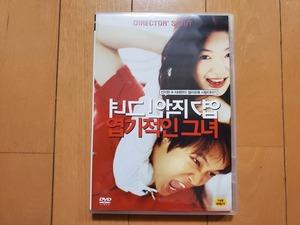 【DVD2枚組・送料込み】猟奇的な彼女 ディレクターズカット韓国版 韓国映画 (チョン・ジヒョン / チャ・テヒョン)