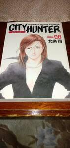 シティーハンター 8巻初版! 北条 司