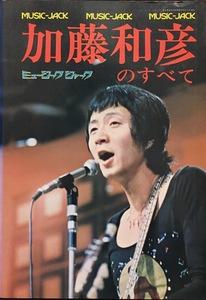 """Music Jack No.3: All about Kazuhiko Kato"", Arrow Publishing Co., Ltd. 1972"