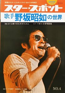 """Star Spot Singer Akiyo Nosaka's World All Love Songs That Can Be Played on The Guitar Free Music Center"" Jiyu Books Co., Ltd. 1974"