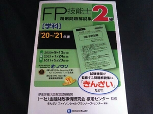 FP技能士2級 精選問題解説集 学科('20~'21年版) 金融財政事情研究会検定センター