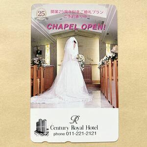 【使用済】 結婚式テレカ センチュリーロイヤルホテル
