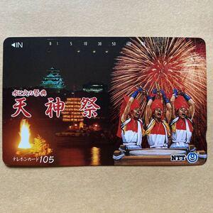 【使用済】 花火テレカ 水と火の祭典 天神祭