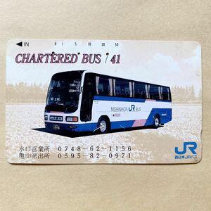 【使用済】 バステレカ 西日本JRバス チャーターバス