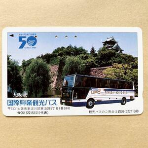 【使用済】 バステレカ 国際興業観光バス 大阪城