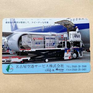 【未使用】 航空機テレカ 50度 最新鋭の車両を駆使して、スピーディな作業 名古屋空港サービス ANA 全日空