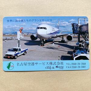 【未使用】 航空機テレカ 50度 世界に誇る僕たちのグランドサービス 名古屋空港サービス ANA 全日空