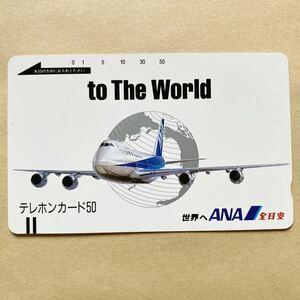 【未使用】 航空機テレカ 50度 ANA 全日空 to The World
