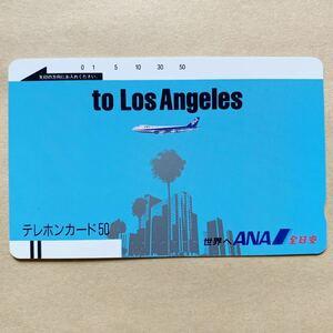 【未使用】 航空機テレカ 50度 ANA 全日空 to Los Angeles