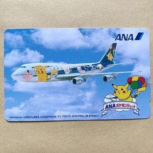 【未使用】 航空機テレカ 50度 ANA 全日空 ポケモンジェット ピカチュウ