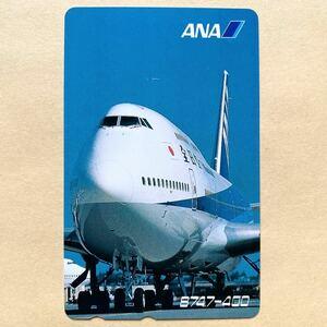 【未使用】 航空機テレカ 50度 ANA 全日空 B747-400